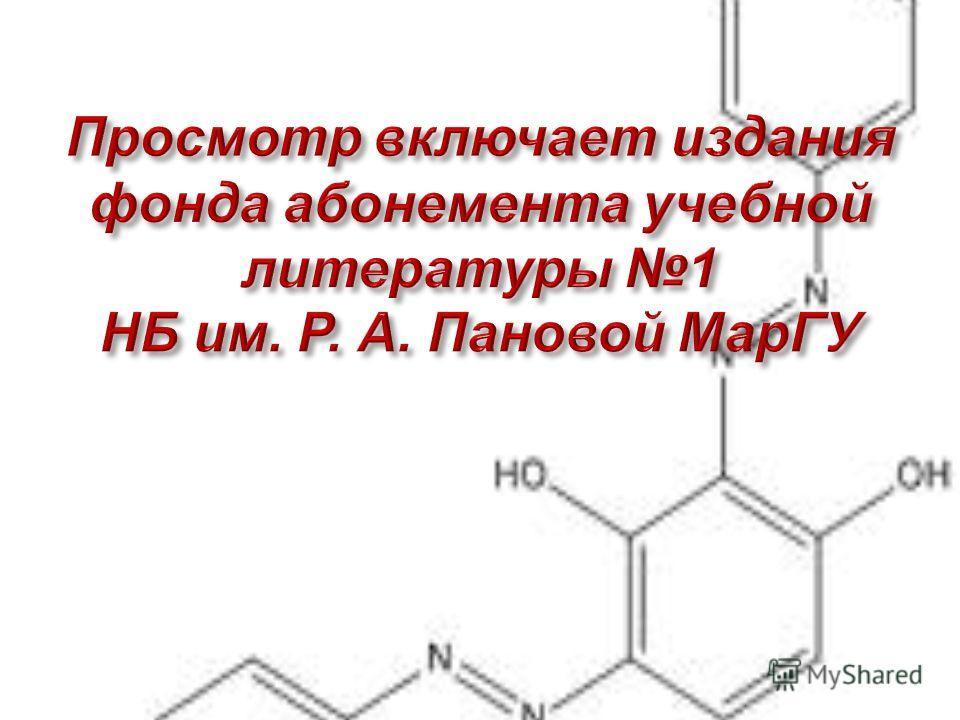 ахметов н. с. общая и неорганическая химия скачать