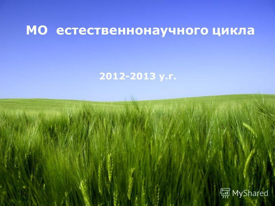 Page 1 МО естественнонаучного цикла 2012-2013 у.г.