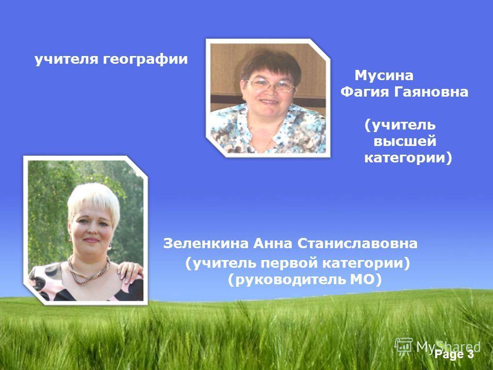 Page 3 учителя географии Мусина Фагия Гаяновна (учитель высшей категории) Зеленкина Анна Станиславовна (учитель первой категории) (руководитель МО)