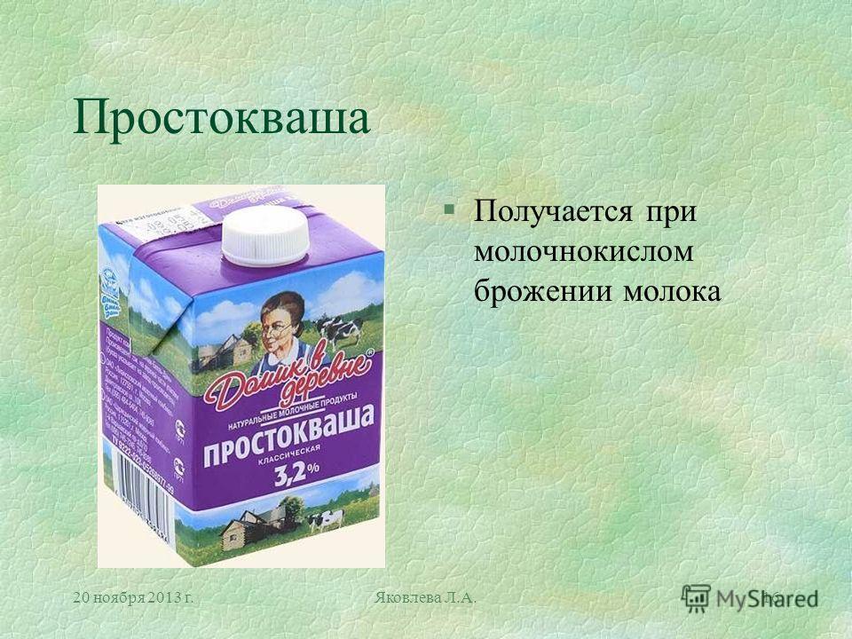 20 ноября 2013 г.Яковлева Л.А.16 Простокваша §Получается при молочнокислом брожении молока