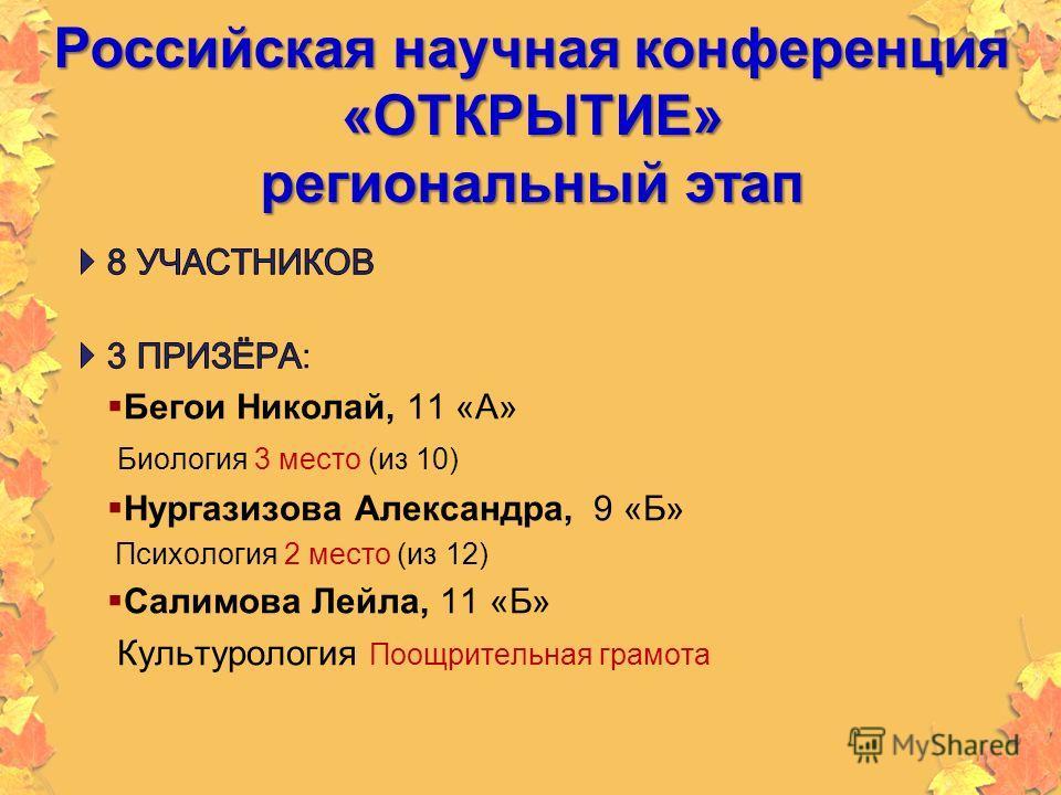 Российская научная конференция «ОТКРЫТИЕ» региональный этап