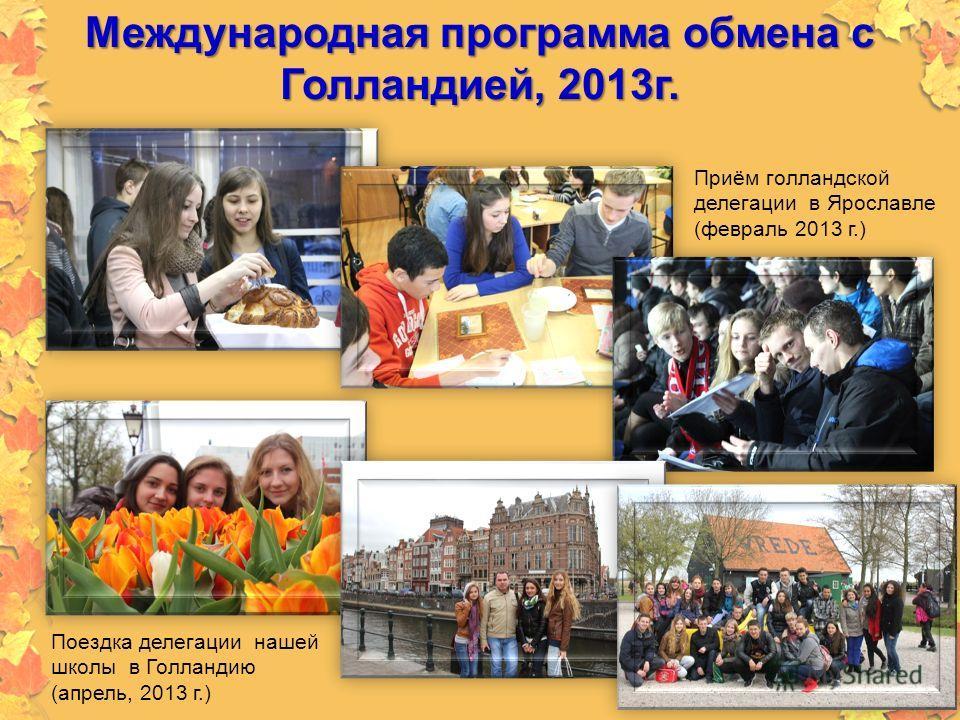 Международная программа обмена с Голландией, 2013г. Приём голландской делегации в Ярославле (февраль 2013 г.) Поездка делегации нашей школы в Голландию (апрель, 2013 г.)