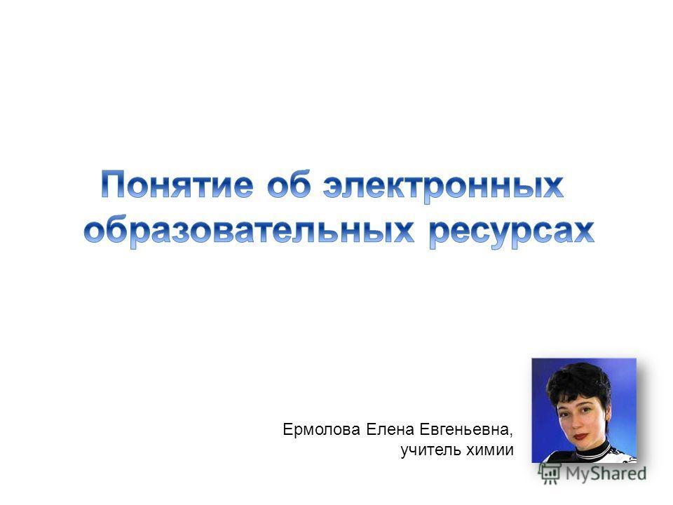 Ермолова Елена Евгеньевна, учитель химии