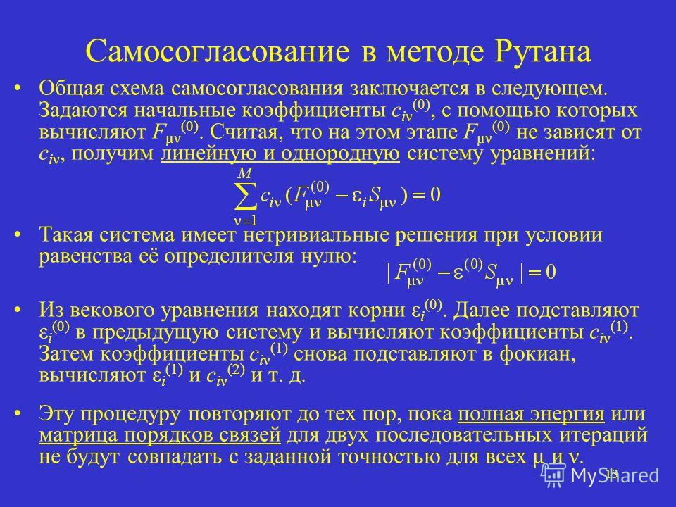 13 Самосогласование в методе Рутана Общая схема самосогласования заключается в следующем. Задаются начальные коэффициенты c iν (0), с помощью которых вычисляют F µν (0). Считая, что на этом этапе F µν (0) не зависят от c iν, получим линейную и одноро