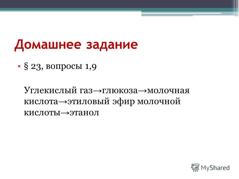 Домашнее задание § 23, вопросы 1,9 Углекислый газ глюкоза молочная кислота этиловый эфир молочной кислоты этанол