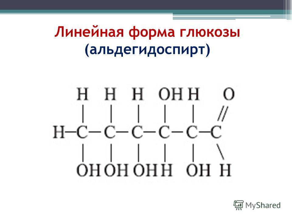 Линейная форма глюкозы (альдегидоспирт)