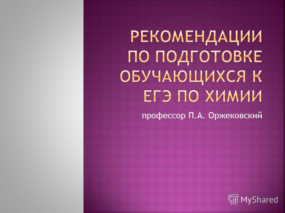 профессор П.А. Оржековский