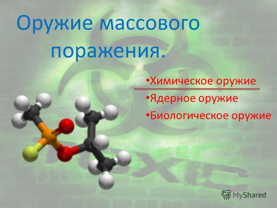 Оружие массового поражения. Биологическое оружие Ядерное оружие Химическое оружие