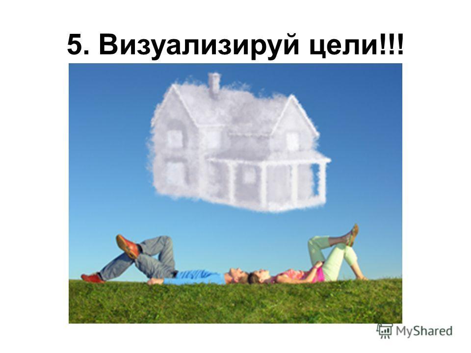 5. Визуализируй цели!!!