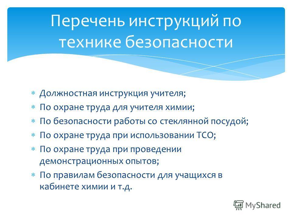 инструкции по охране труда учителя