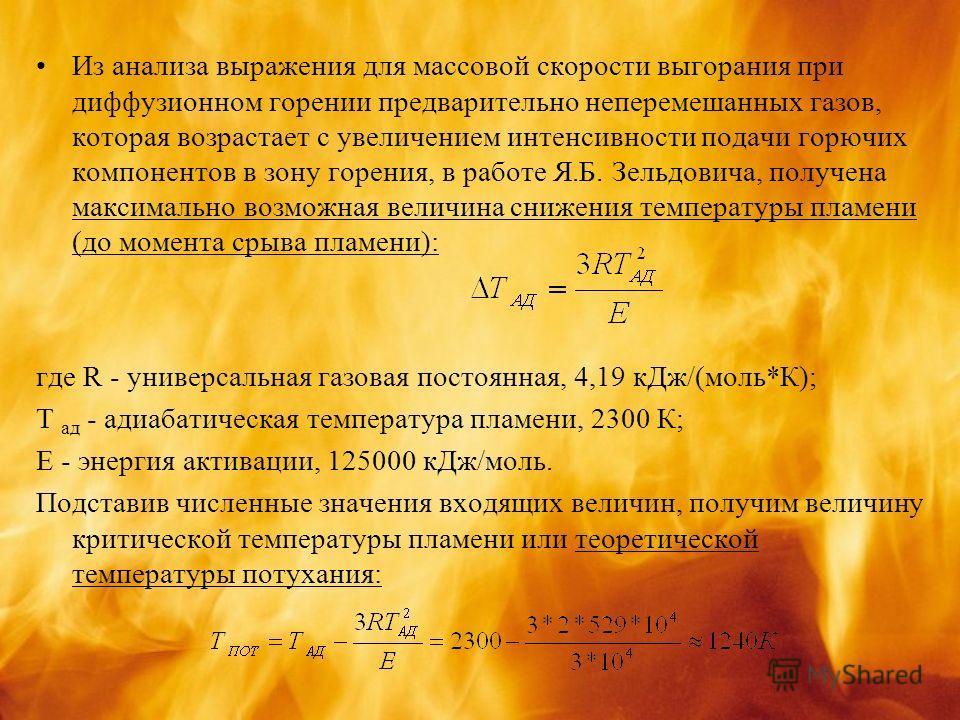 Из анализа выражения для массовой скорости выгорания при диффузионном горении предварительно неперемешанных газов, которая возрастает с увеличением интенсивности подачи горючих компонентов в зону горения, в работе Я.Б. Зельдовича, получена максимальн