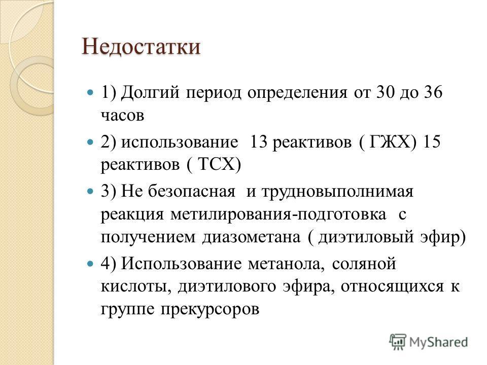 Недостатки 1) Долгий период определения от 30 до 36 часов 2) использование 13 реактивов ( ГЖХ) 15 реактивов ( ТСХ) 3) Не безопасная и трудновыполнимая реакция метилирования-подготовка с получением диазометана ( диэтиловый эфир) 4) Использование метан