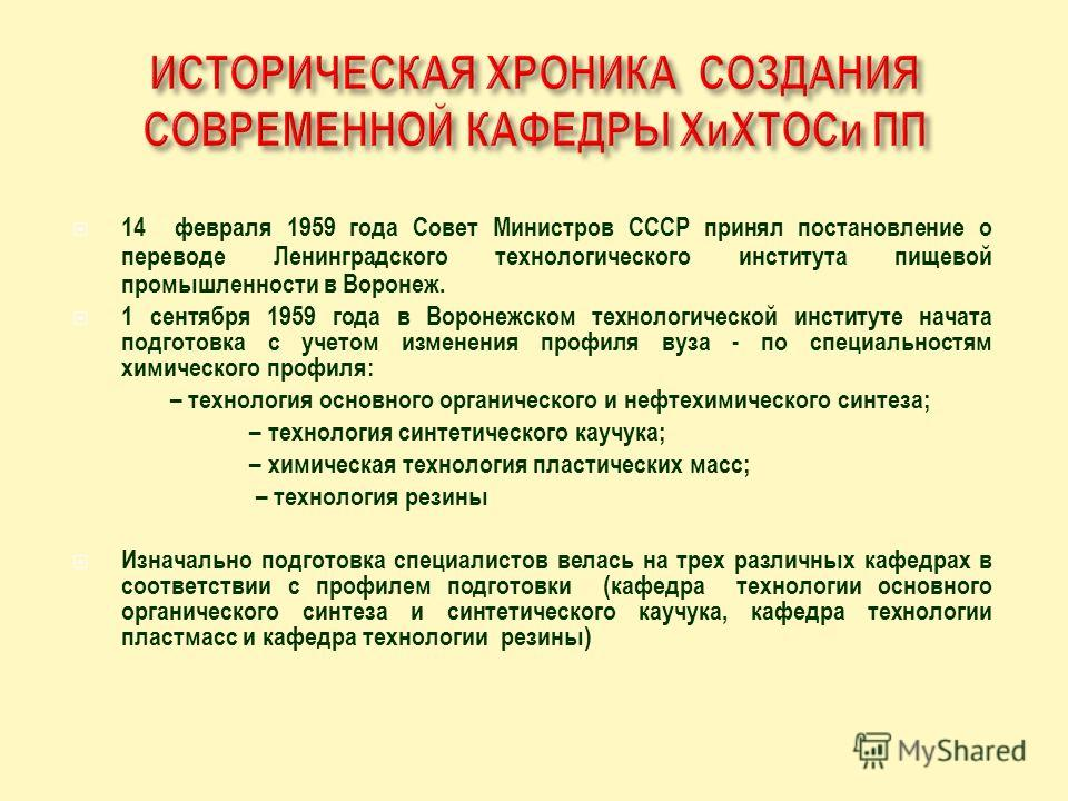 14 февраля 1959 года Совет Министров СССР принял постановление о переводе Ленинградского технологического института пищевой промышленности в Воронеж. 1 сентября 1959 года в Воронежском технологической институте начата подготовка с учетом изменения пр