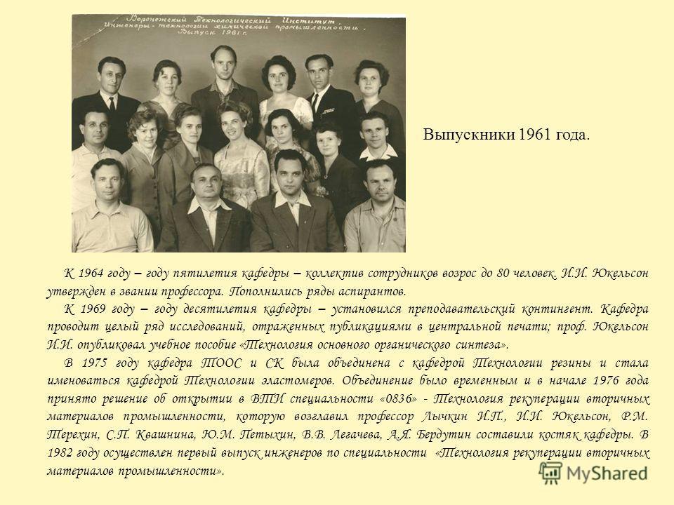 Выпускники 1961 года. К 1964 году – году пятилетия кафедры – коллектив сотрудников возрос до 80 человек. И.И. Юкельсон утвержден в звании профессора. Пополнились ряды аспирантов. К 1969 году – году десятилетия кафедры – установился преподавательский