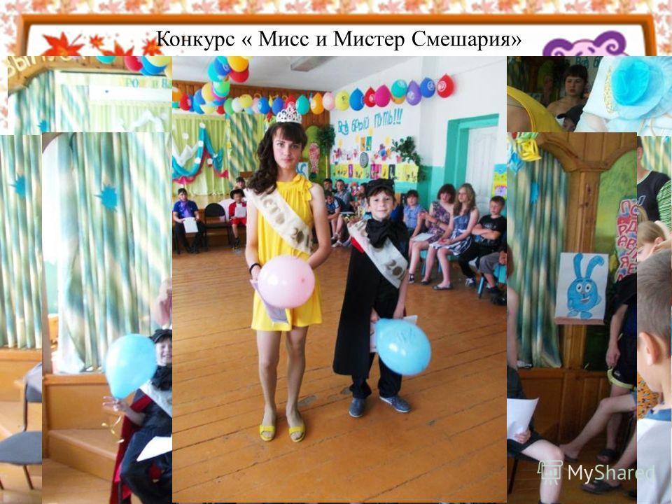 Конкурс « Мисс и Мистер Смешария»