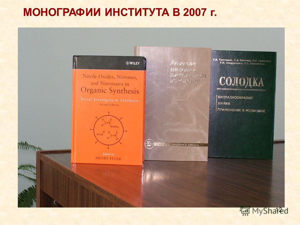 12 МОНОГРАФИИ ИНСТИТУТА В 2007 г.