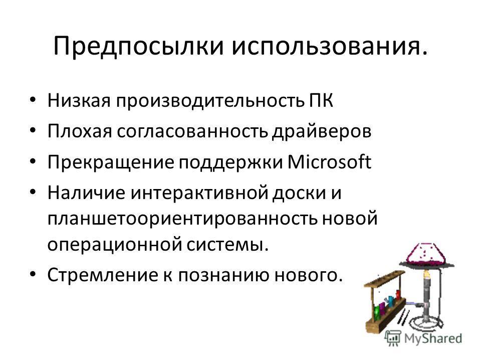 Предпосылки использования. Низкая производительность ПК Плохая согласованность драйверов Прекращение поддержки Microsoft Наличие интерактивной доски и планшетоориентированность новой операционной системы. Стремление к познанию нового.