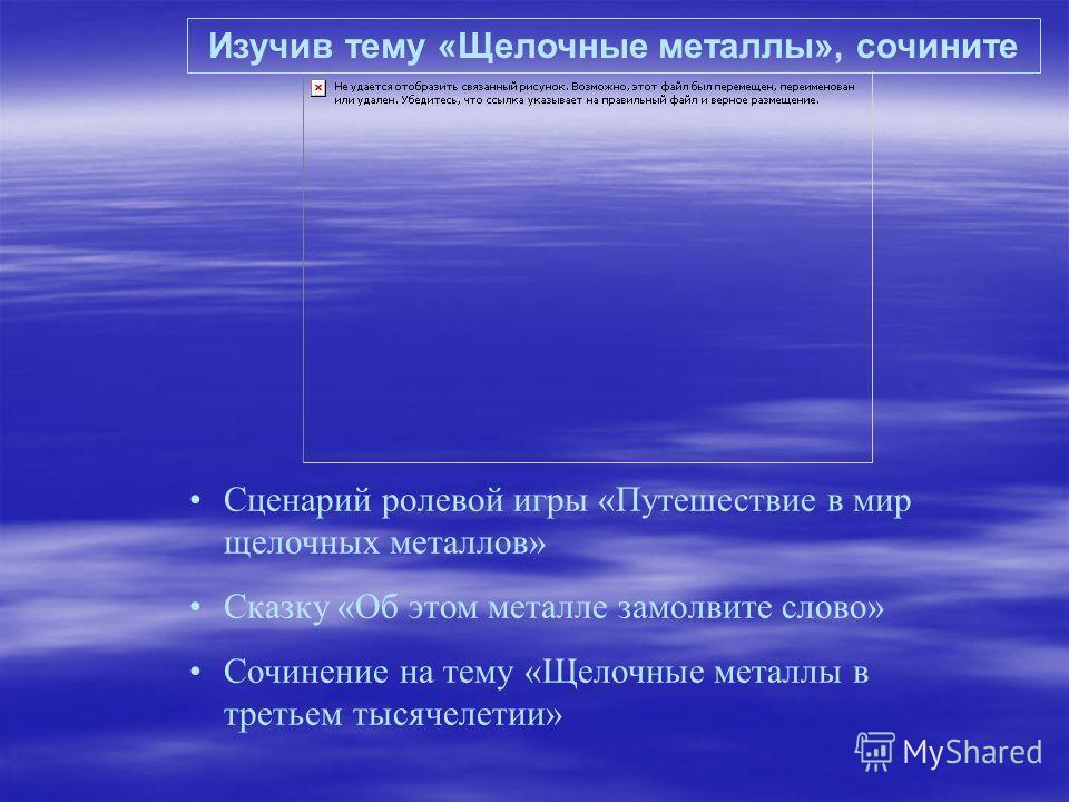 Соединения щелочных металлов в природе Натрий и калий широко распространены в природе в виде солей. Соединения других щелочных металлов встречаются редко. Кристаллы хлорида натрия – минерал галит