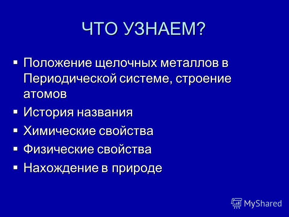 Металлы IА-группы (ЩЕЛОЧНЫЕ МЕТАЛЛЫ)