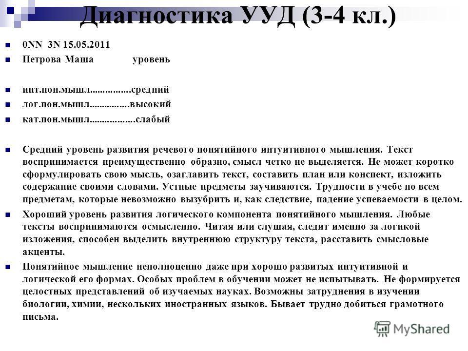 Диагностика УУД (3-4 кл.) 0NN 3N 15.05.2011 Петрова Маша уровень инт.пон.мышл................средний лог.пон.мышл................высокий кат.пон.мышл..................слабый Средний уровень развития речевого понятийного интуитивного мышления. Текст в