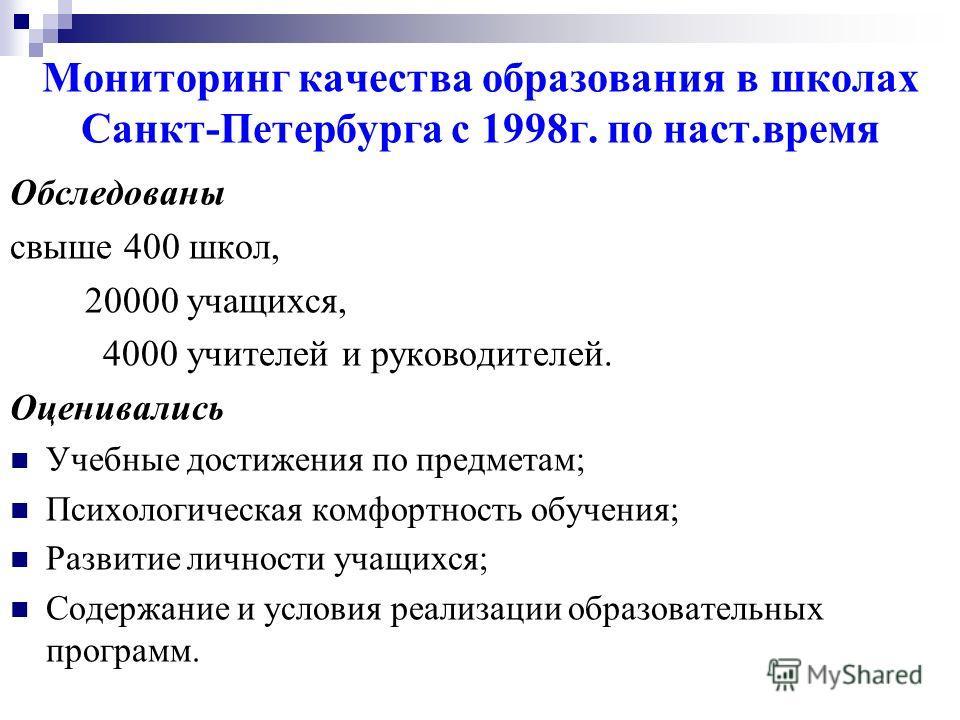 Мониторинг качества образования в школах Санкт-Петербурга c 1998г. по наст.время Обследованы свыше 400 школ, 20000 учащихся, 4000 учителей и руководителей. Оценивались Учебные достижения по предметам; Психологическая комфортность обучения; Развитие л