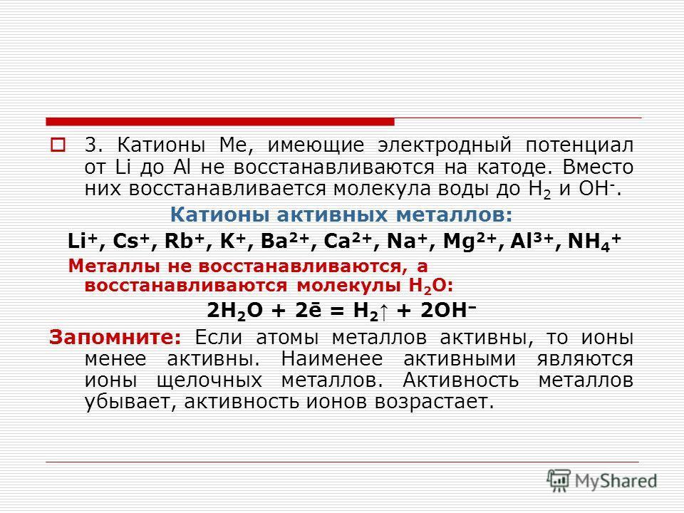 2. Катионы Ме имеющие электродный потенциал меньше чем у H 2, но больше чем у Al (от Al до H 2 ) при электролизе на катоде восстанавливаются сами Ме одновременно с молекулами воды. Катионы металлов средней активности Mn 2+, Zn 2+, Cr 3+, Fe 2+, Co 2+