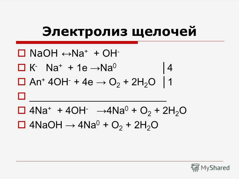 Положения: На катоде будут восстанавливаться: 1. В случае солей катионы металлов до металлов. 2. В случае кислот ионы H + до молекул H 2. 3. Воды не будет в растворе. 4. OH - на аноде будет окисляться до O 2 и H 2 O. Процессы на аноде. На аноде будут