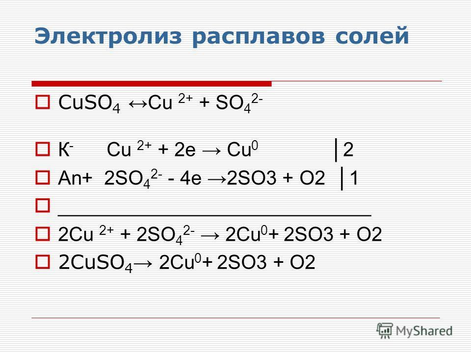 Электролиз щелочей NaOH Na + + OH - К - Na + + 1e Na 0 4 An + 4OH - + 4e O 2 + 2H 2 O 1 _________________________ 4Na + + 4OH - 4Na 0 + O 2 + 2H 2 O 4NaOH 4Na 0 + O 2 + 2H 2 O