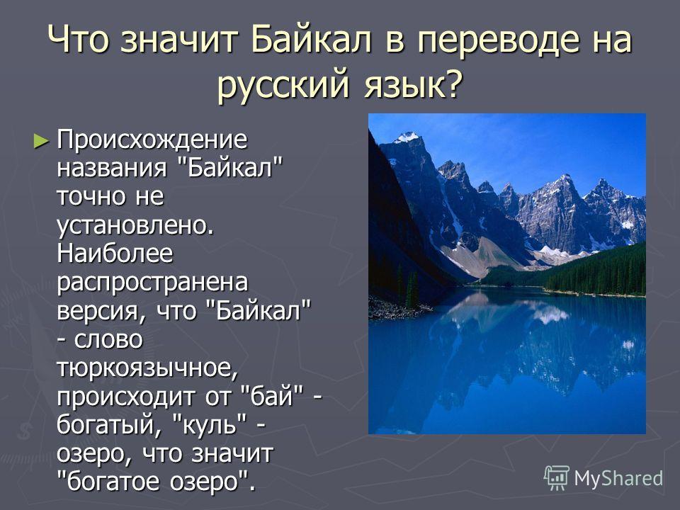 Что значит Байкал в переводе на русский язык? Происхождение названия