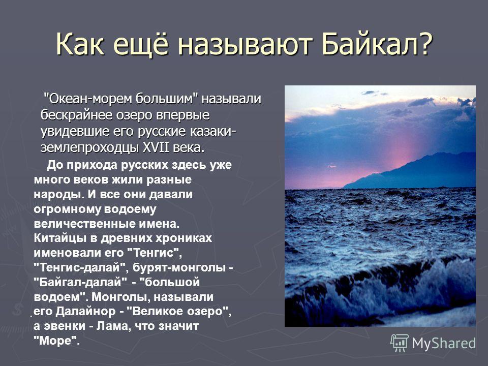 Как ещё называют Байкал?