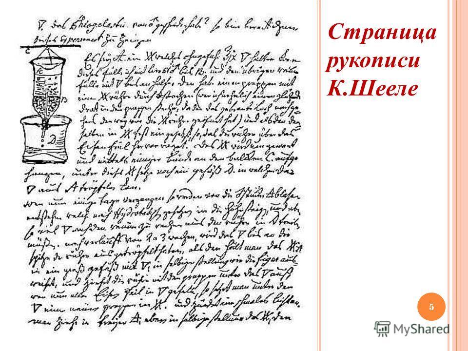 5 Страница рукописи К.Шееле