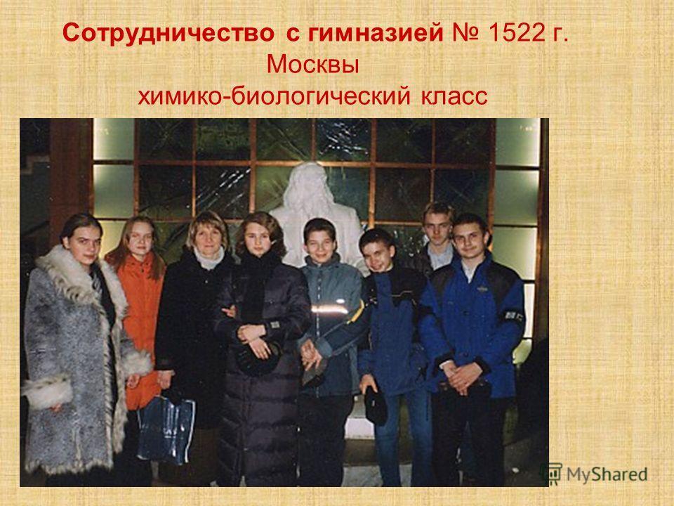 Сотрудничество с гимназией 1522 г. Москвы химико-биологический класс