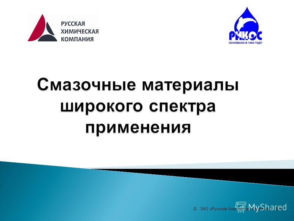© ЗАО «Русская Химическая Компания» 2013