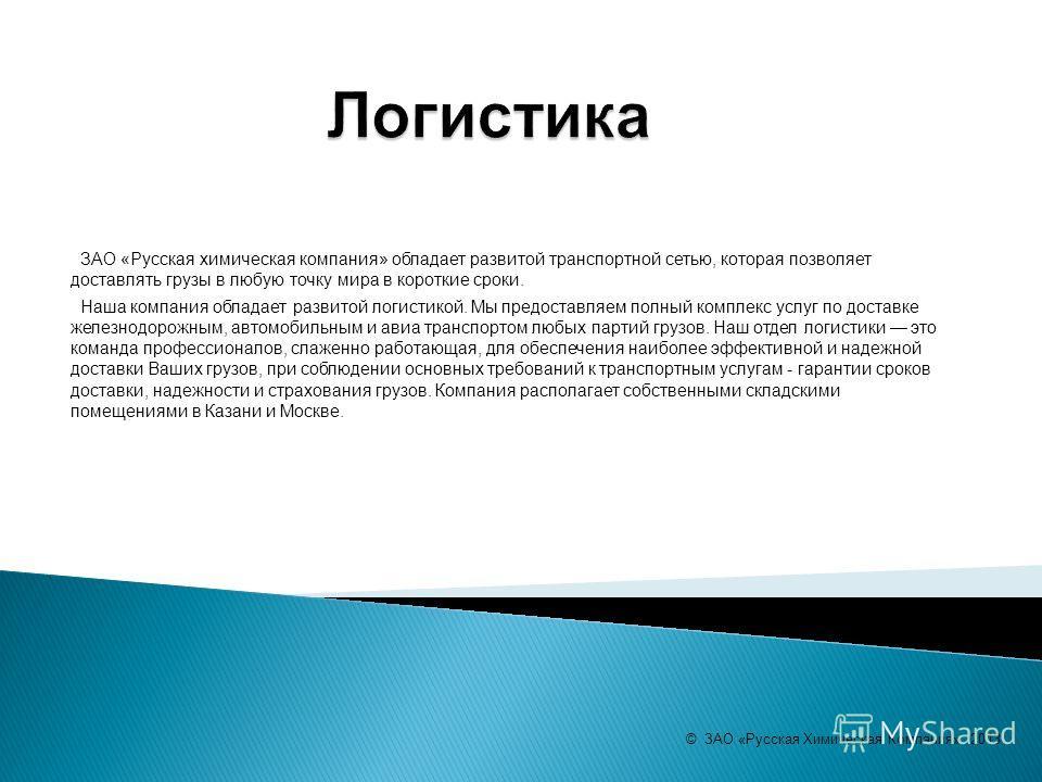 ЗАО «Русская химическая компания» обладает развитой транспортной сетью, которая позволяет доставлять грузы в любую точку мира в короткие сроки. Наша компания обладает развитой логистикой. Мы предоставляем полный комплекс услуг по доставке железнодоро