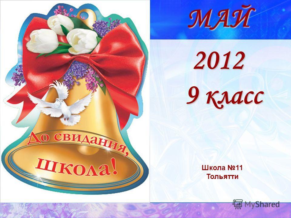 МАЙ 2012 9 класс Школа 11 Тольятти