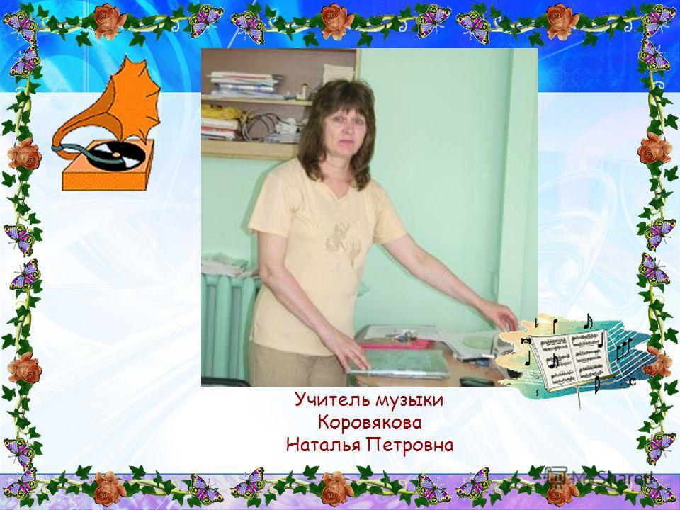 Учитель музыки Коровякова Наталья Петровна