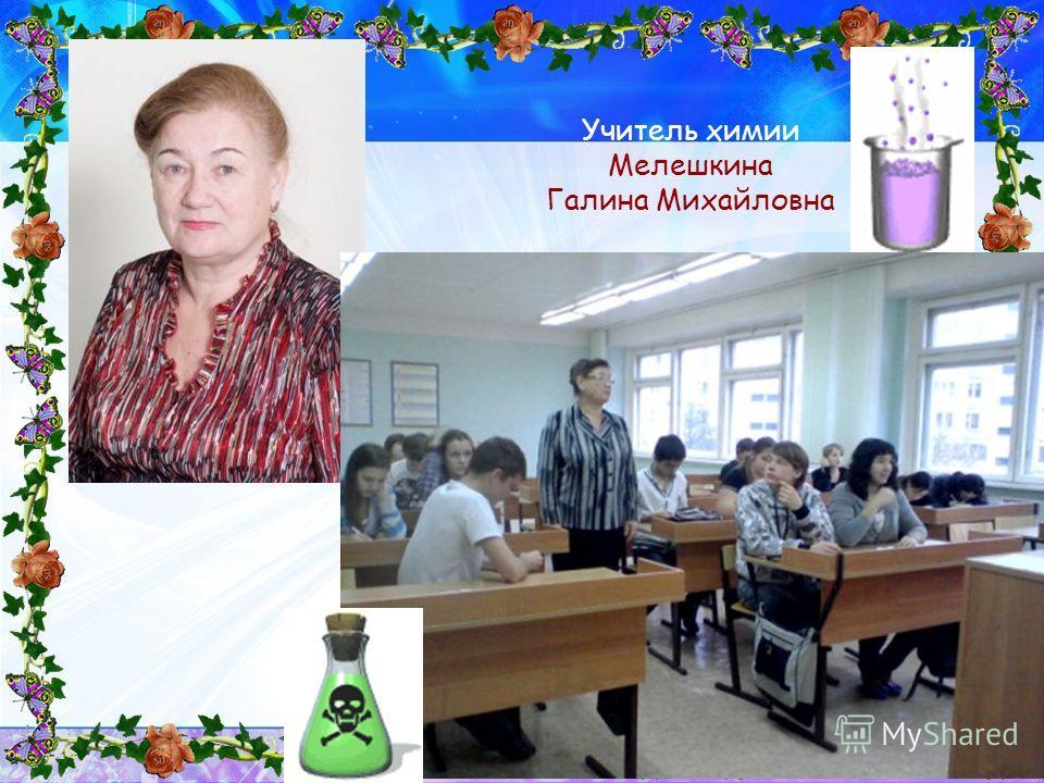 Учитель химии Мелешкина Галина Михайловна
