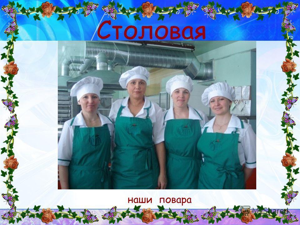 наши повара Столовая