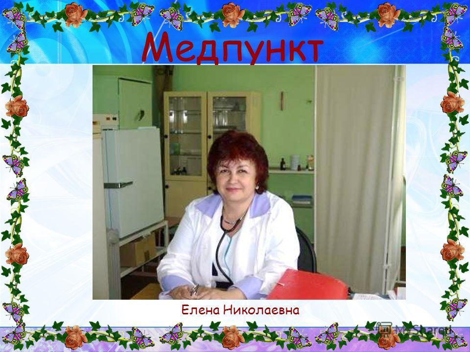 Елена Николаевна Медпункт