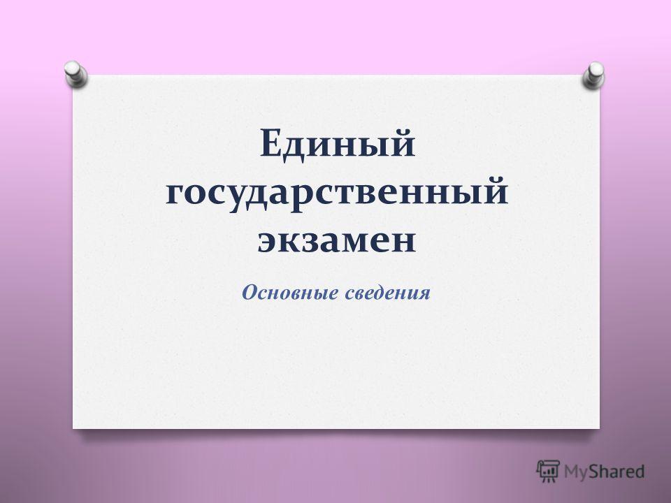 Единый государственный экзамен Основные сведения