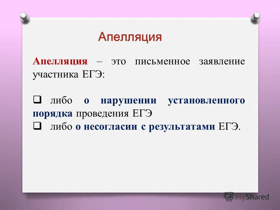 Апелляция – это письменное заявление участника ЕГЭ: либо о нарушении установленного порядка проведения ЕГЭ либо о несогласии с результатами ЕГЭ. Апелляция