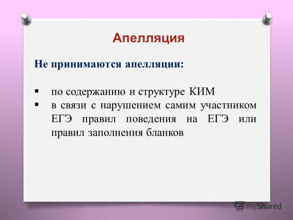 Не принимаются апелляции: по содержанию и структуре КИМ в связи с нарушением самим участником ЕГЭ правил поведения на ЕГЭ или правил заполнения бланков Апелляция