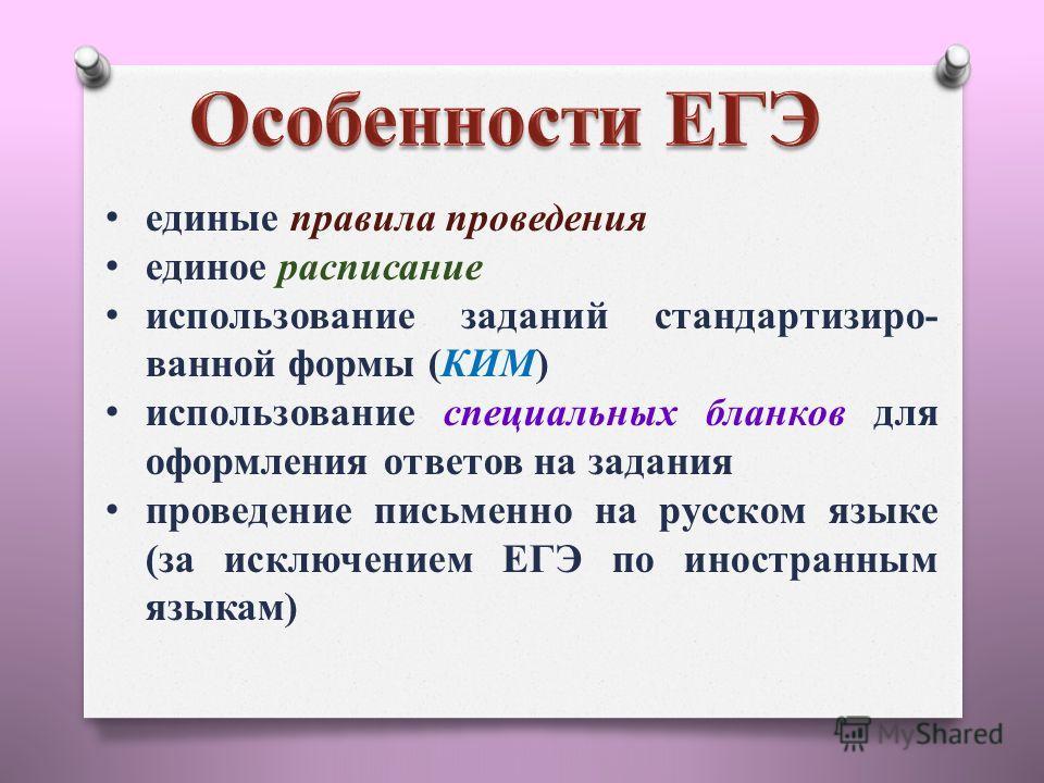 единые правила проведения единое расписание использование заданий стандартизиро- ванной формы (КИМ) использование специальных бланков для оформления ответов на задания проведение письменно на русском языке (за исключением ЕГЭ по иностранным языкам)
