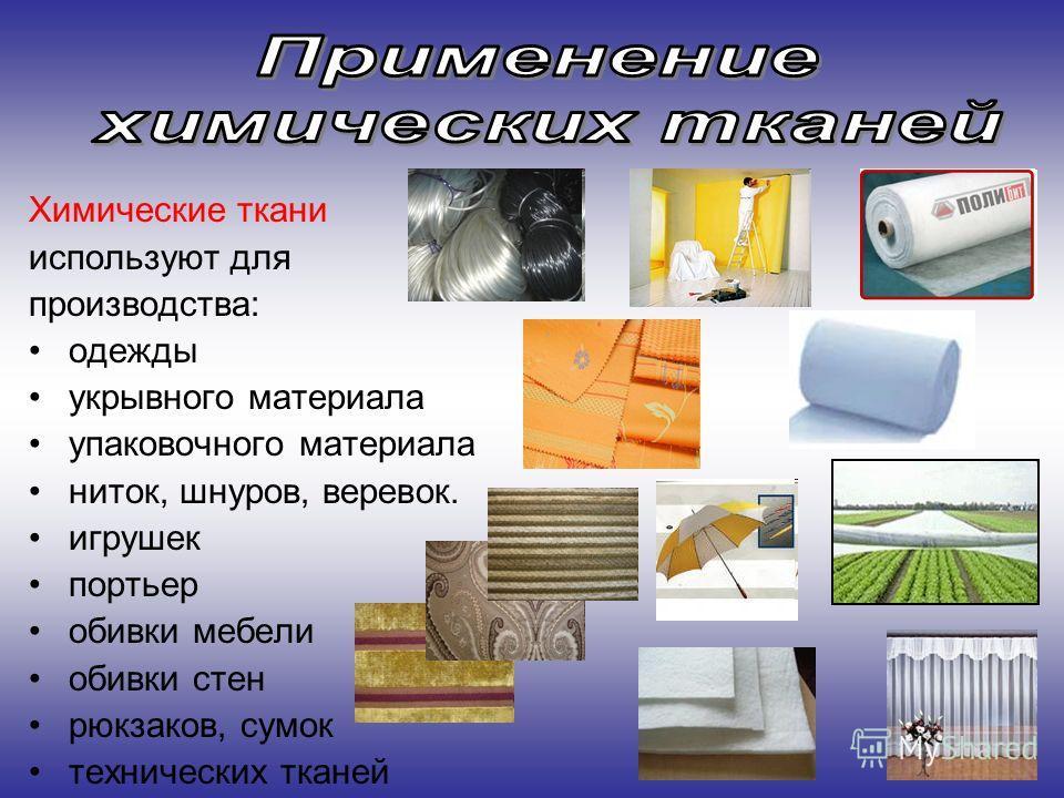 Химические ткани используют для производства: одежды укрывного материала упаковочного материала ниток, шнуров, веревок. игрушек портьер обивки мебели обивки стен рюкзаков, сумок технических тканей