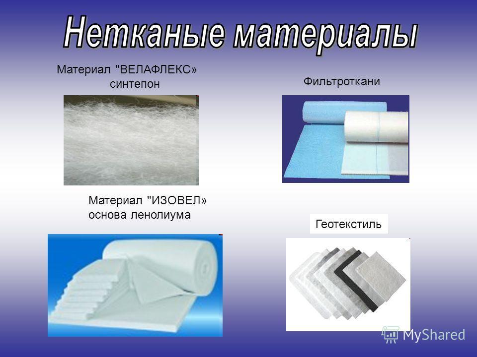 Материал ВЕЛАФЛЕКС» синтепон Материал ИЗОВЕЛ» основа ленолиума Фильтроткани Геотекстиль