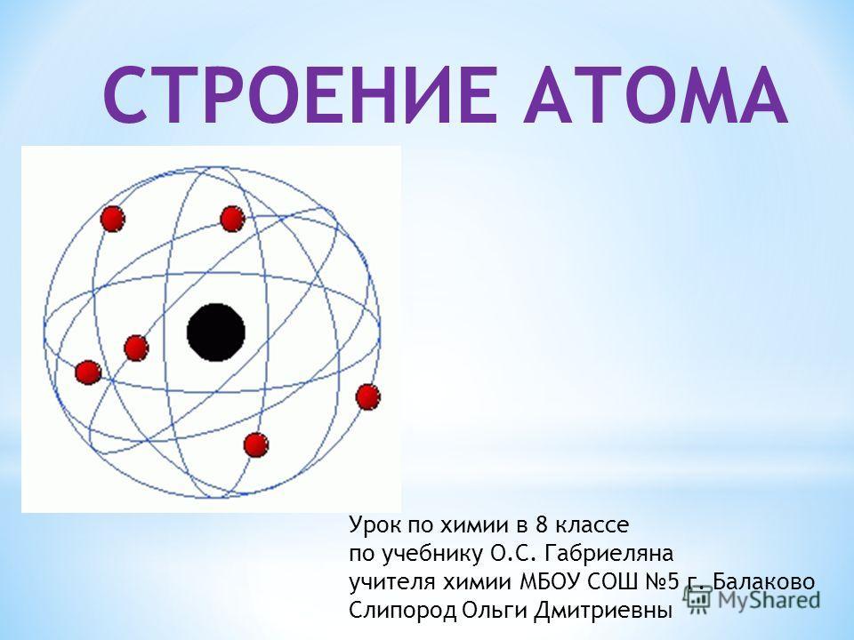 Конспект по химии 10 класс строения атома