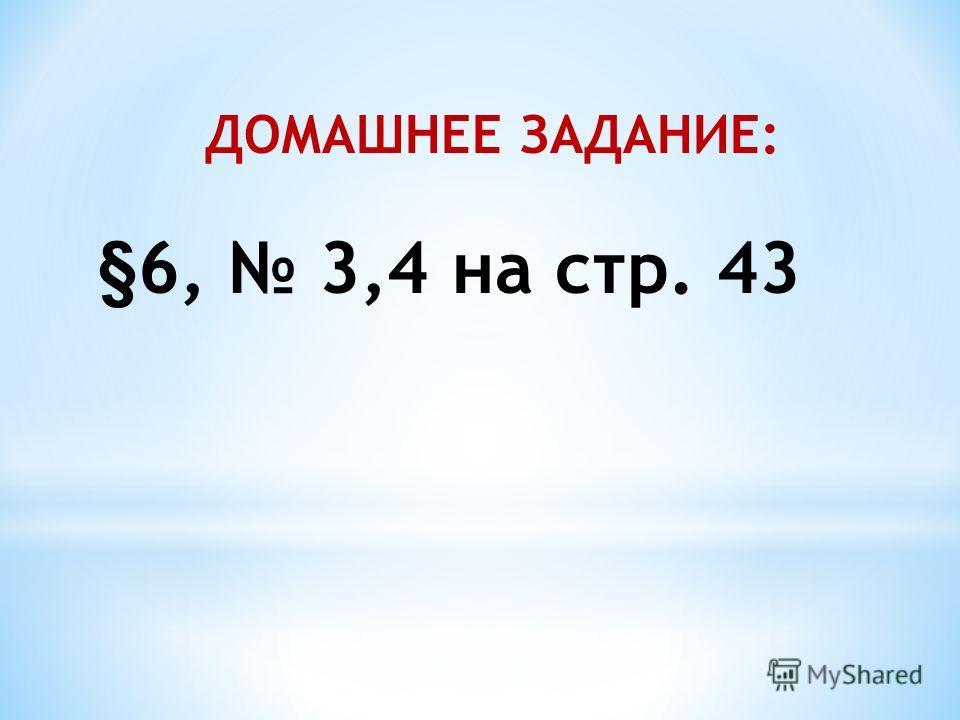 ДОМАШНЕЕ ЗАДАНИЕ: §6, 3,4 на стр. 43