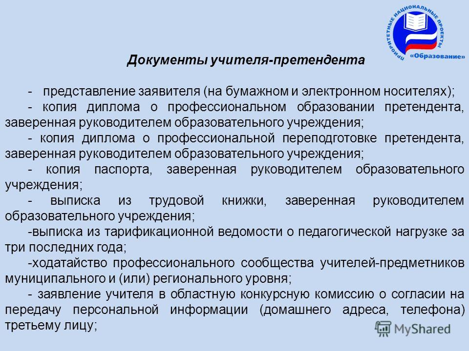 Презентация на тему Документы муниципальной конкурсной комиссии  3 Документы учителя претендента представление