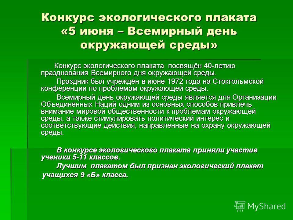 Экологические конкурсы по охране окружающей среды