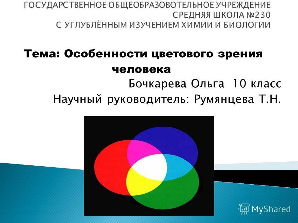 Тема: Особенности цветового зрения человека Бочкарева Ольга 10 класс Научный руководитель: Румянцева Т.Н.